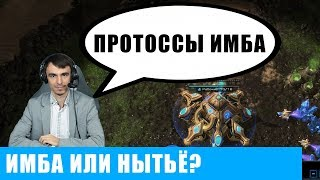 Баланс в Starcraft 2 / Прав ли Alex007?
