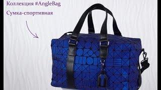 Спортивная сумка Sabellino из силикона, коллекция AngleBag. Обзор сумки