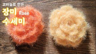코바늘로 장미 수세미 만들기 Rose Crochet (…