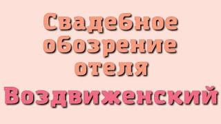 Обзор киевского отеля и ресторана Воздвиженский для свадьбы.