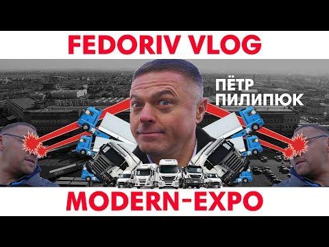 Как стать компанией номер один? | Modern-Expo | FEDORIV VLOG