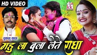 Dukalu Yadav   Cg Holi Song   Mahu La Bula Lete Radha   New Chhattisgarhi Holi Geet   HD VIDEO 2020