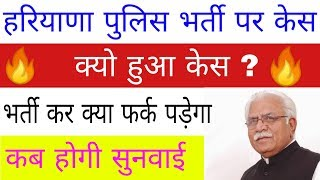 Haryana police bharti पर हुआ कोर्ट केस बड़ी खबर || Haryana police bharti court case news