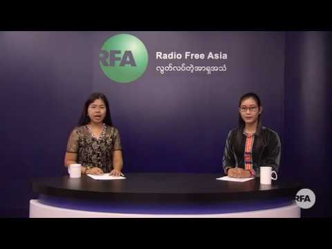RFA Burmese Program - January 21, 2018