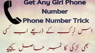 Phone Number Trick (I Know Your Phone Number) |URDU/HINDI|