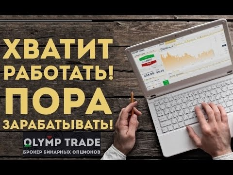 Как заработать на выходе экономических новостей. Olymp Trade.