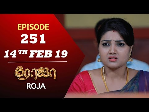ROJA Serial | Episode 251 | 14th Feb 2019 | ரோஜா | Priyanka | SibbuSuryan | Saregama TVShows Tamil