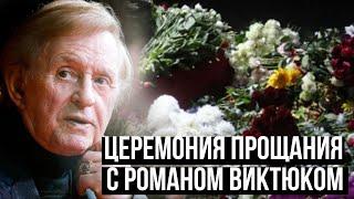 Церемония прощания с Романом Виктюком