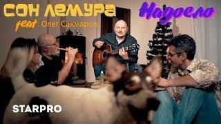 Сон Лемура feat. Олег Сакмаров - Надоело