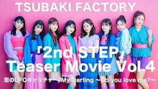 つばきファクトリー「2nd STEP」Teaser Movie Vol.4
