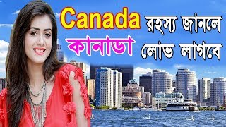 কানাডার রহস্য জানলে লোভ লাগবে আপনার//Some Facts about Canada//Bengali