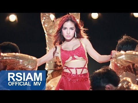 [Official MV] ยิ่งถูกทิ้ง ยิ่งต้องสวย (Stay Cool!) : กระแต อาร์ สยาม | Kratae Rsiam