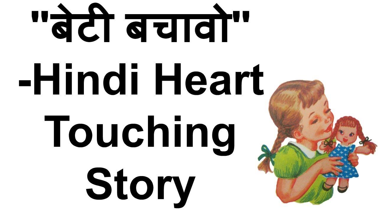 Save Girlsbeti Bachavo Hindi Motivational Storyबट