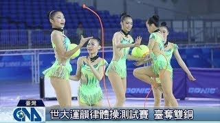 韻律體操測試賽 中華隊奪雙銅