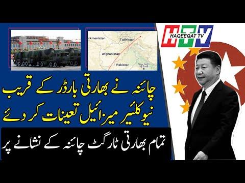 Haqeeqat TV: China Deploys Top Military Assets Near Indian Border at Kashgar
