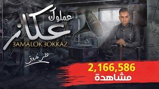"""اغنيه """" عملوك عكاز و اتسندو عليك بعدين نسيوك """" علي فاروق -  3amalok 3okaz Ali Farouk"""