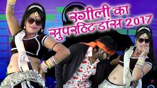 Rajsthani Dj song 2017 ! सोनुडी ब्यान ! New Marwari Puskar Mela ! Rangili Spical Dance ! HD Song