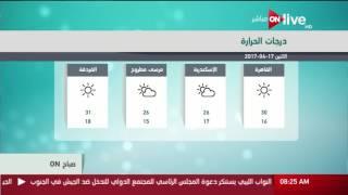 «الأرصاد»: عودة درجات الحرارة لمعدلاتها الطبيعية.. والعظمى بالقاهرة 30 درجة.. فيديو