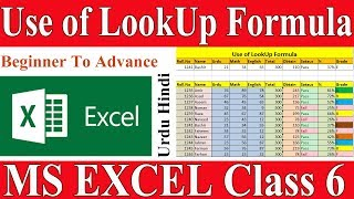 Special Use of Look Up Formula | Microsoft Excel Tutorial | Learn MS Excel Advance in Urdu Hindi |