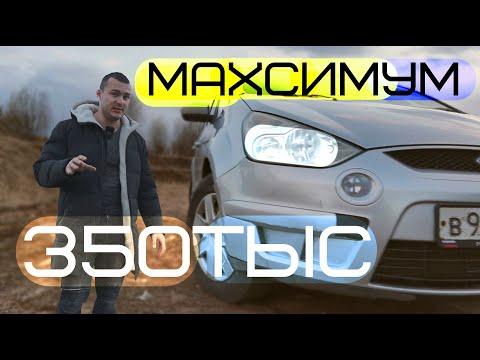 350 тыс за Идеальный Ford. S-Max.