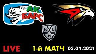Ак Барс Авангард / Плей-Офф КХЛ / Смотрю матч / 03.04.2021