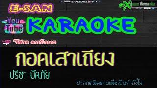 กอดเสาเถียง ปรีชา ปัดภัย (คาราโอเกะ กีต้าร์สด)[cover]-[midi]-[karaoke]
