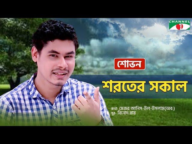 Sharater Sokal | শরতের সকাল | Bangla Music Video 2020 | Shovon | Chnanel i TV