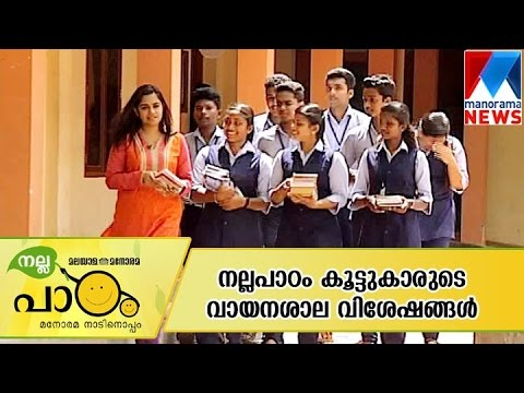 Nallapadam students renovate library  | Manorama News