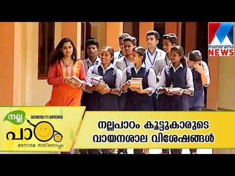 Nallapadam students renovate library  | Manorama News