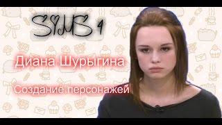 ДИАНА ШУРЫГИНА - SIMS 4 - СОЗДАНИЕ ПЕРСОНАЖЕЙ (ЧАСТЬ 2)