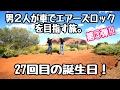 【第③弾!!】男2人が車でエアーズロック(ウルル)を目指す旅。【誕生日!!】