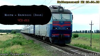Trainz-MP | Худший мультиплеер в моей практике. | ЧС8-011 | SANDERSRUSSIAN STREAM