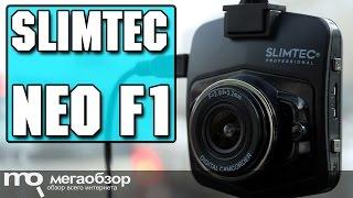 Slimtec Neo F1 обзор видеорегистратора
