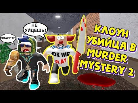 ЧТО?? КЛОУН УБИЙЦА В MURDER MYSTERY??