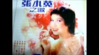 Gambar cover Chang Siao Ying  张小英  Love Songs 1 .wmv