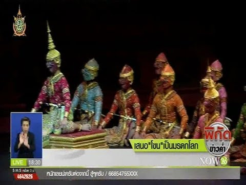 "News เสนอ""โขน""เป็นมรดกโลก สื่อกัมพูชาเผยกระแสโซเชียลค้านไทย"