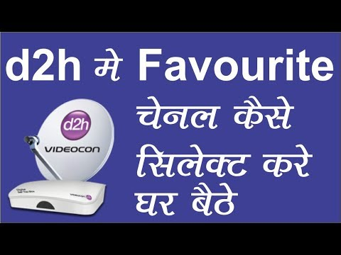 How to select your favourite Channel in Videocon D2h - a-la-carte Channels