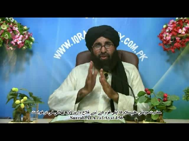 Hazrat Moosa A S ka Apni Qoum ke Liye Falah Daren Aur Bhalai ki Darkhast  Surrah Al A raf Ayat 156