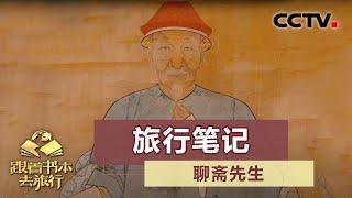 《跟着书本去旅行》 20200610 旅行笔记——聊斋先生| CCTV科教