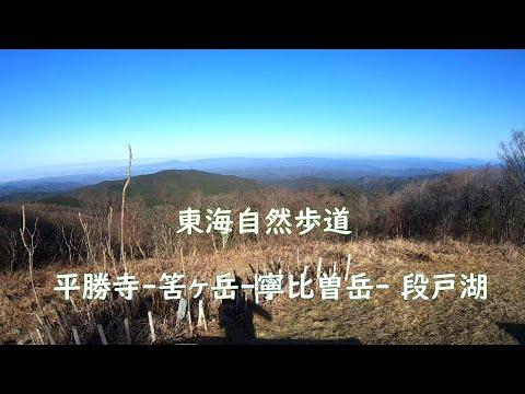 20190309 東海自然歩道 平勝寺 - 寧比曽岳 - 段戸湖(往復)