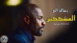 رساله إلي المشككين | فيديو تحفيزي (مترجم) 2017 ᴴᴰ