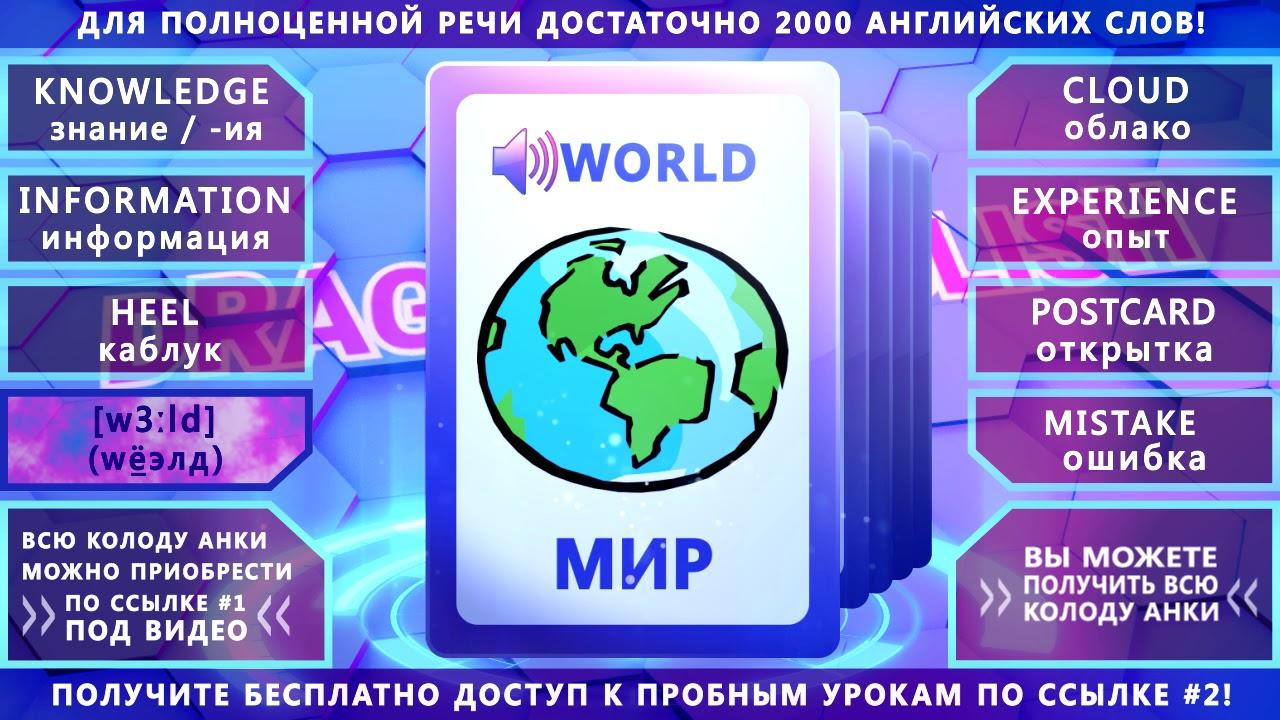Анки 049 - учить английские слова: знания, информация, каблук, мир, облако, опыт, открытка, ошибка