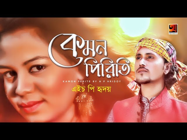 A Kamon Piriti | by H P Hridoy | Bangla Song 2018 | Official Music Video | ☢ EXCLUSIVE ☢