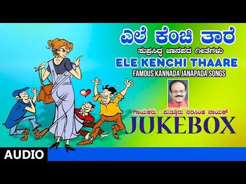 Ele Kenchi Thaare Jukebox | Kannada Janapada Songs | Puttur Narasimha Nayak | Kannada Folk Songs