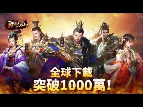 朕的江山-經典三國志對戰版
