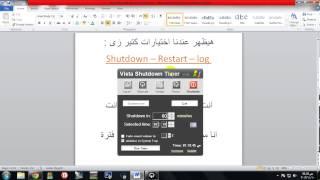شـرح كـيـفـيـة اسـتـخـدام بـرنـامج Vista ShutDown Timer 1.8
