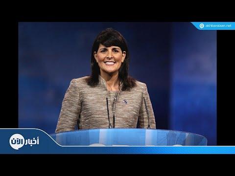 هيلي ترفض اتهامات إيران  - نشر قبل 2 ساعة