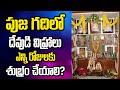 పూజ గదిలో విగ్రహాలు ఎన్ని రోజులకు శుభ్రం చేయాలి?  Pooja Gadi Devudi Vigrahalu Eppudu Shubram Cheyali