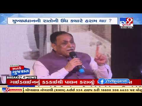 Gujarat Govt is prepared to conduct 1 lakh RT-PCR tests daily during third wave- CM Vijay Rupani