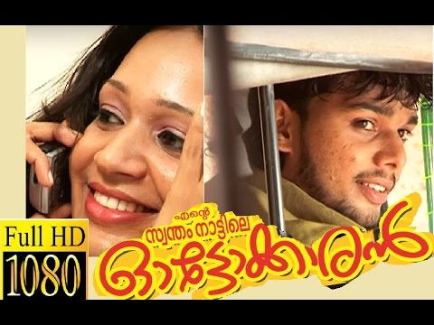 Ente Swantham Nattile Outokkaran    Thanseer koothuparamba   New Malayalam Mappila album Super Hit